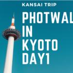 【関西旅行 1日目】足早にすぎていく京都風情