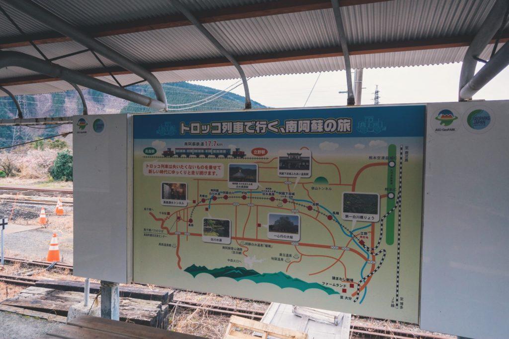立野駅 トロッコ