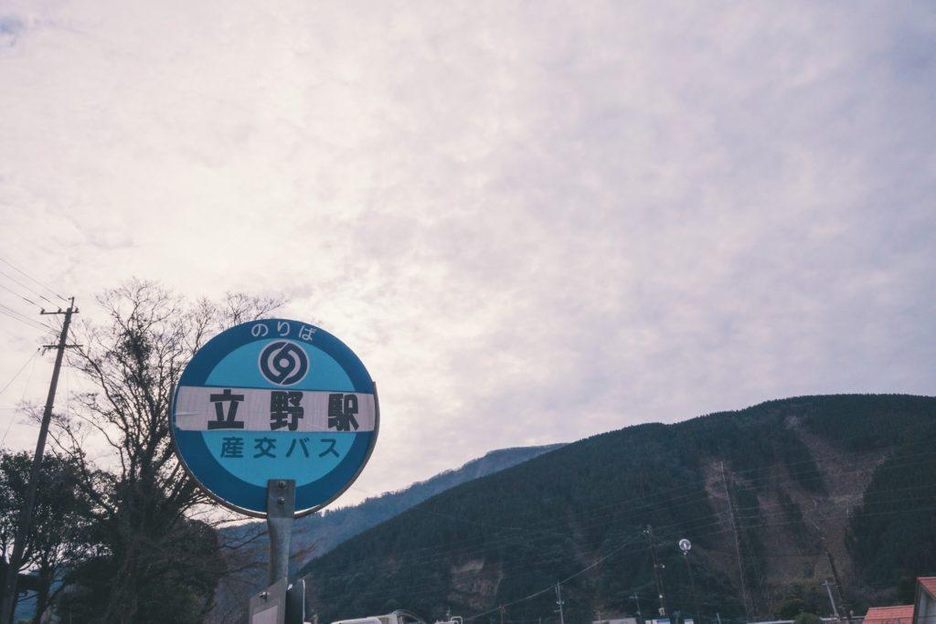 立野駅 バス停